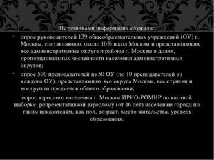 Источниками информации служили: опрос руководителей 139 общеобразовательных у