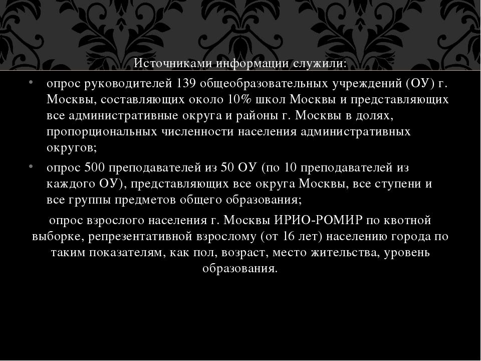 Источниками информации служили: опрос руководителей 139 общеобразовательных у...