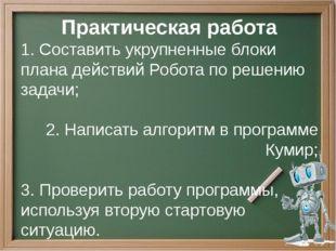 Практическая работа 1. Составить укрупненные блоки плана действий Робота по р