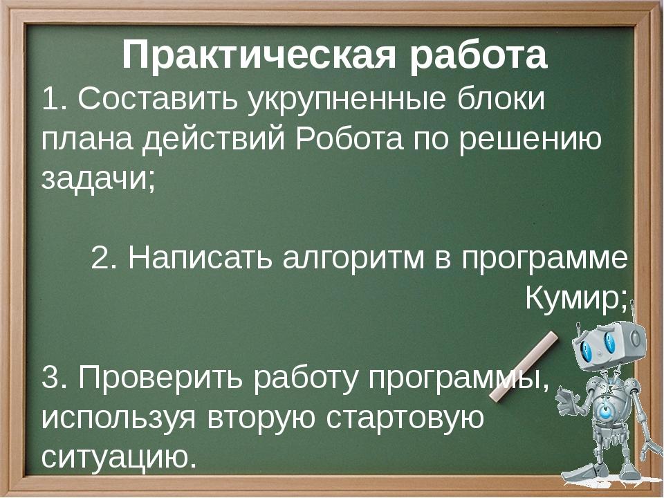 Практическая работа 1. Составить укрупненные блоки плана действий Робота по р...