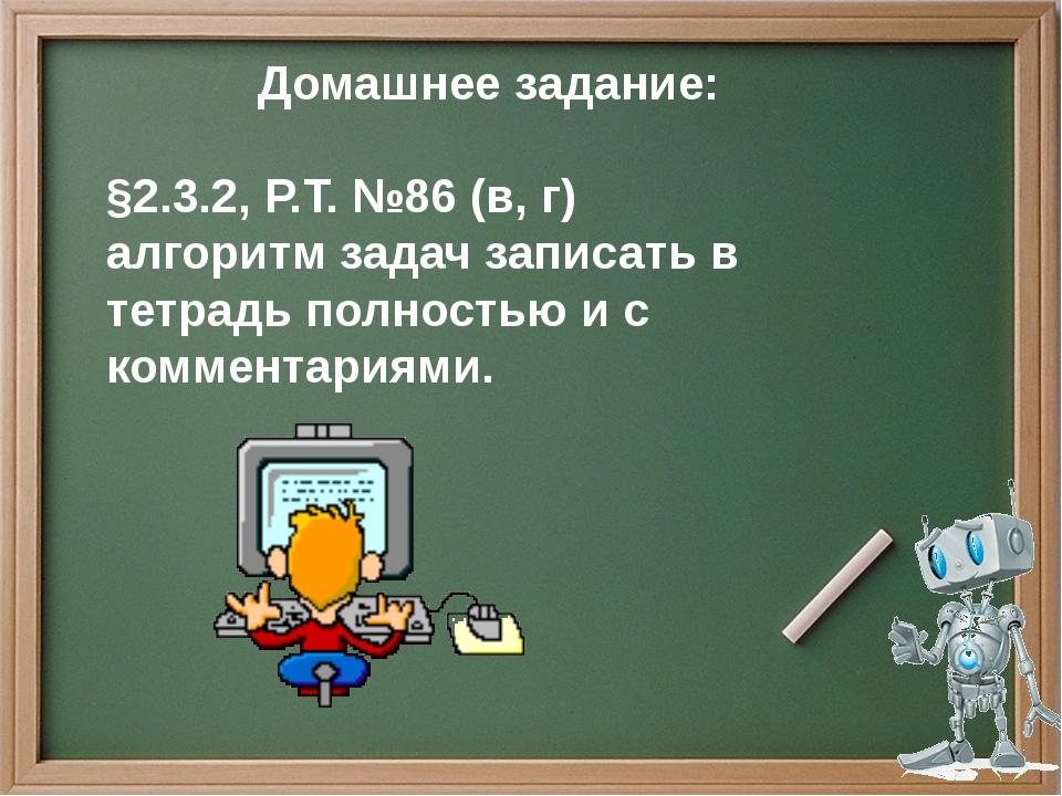 Домашнее задание: §2.3.2, Р.Т. №86 (в, г) алгоритм задач записать в тетрадь п...