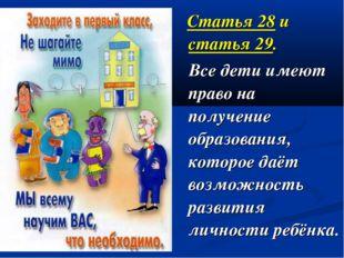 Статья 28 и статья 29. Все дети имеют право на получение образования, которо