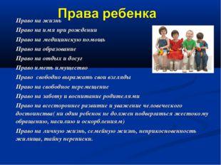 Право на жизнь Право на имя при рождении Право на медицинскую помощь Право на