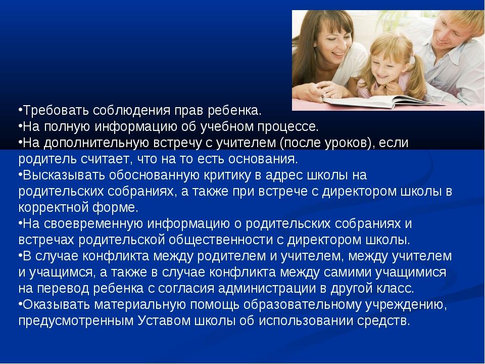 Требовать соблюдения прав ребенка. На полную информацию об учебном процессе....