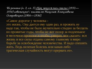 Изромана(ч.2,гл.3) «Какзакаляласьсталь» (1932—1934)советского\'писат