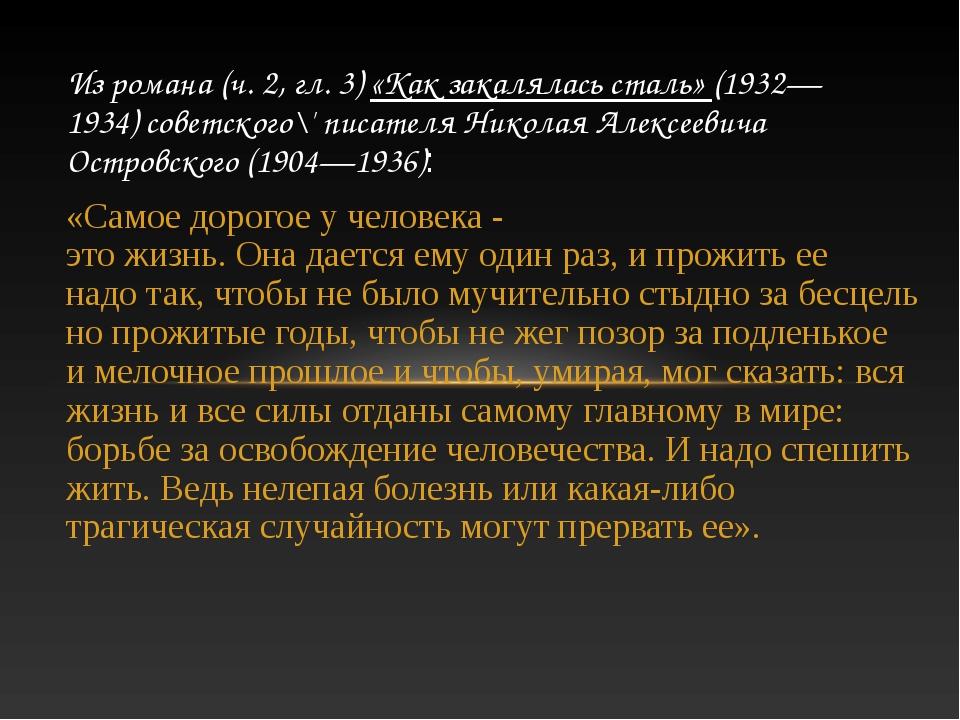 Изромана(ч.2,гл.3) «Какзакаляласьсталь» (1932—1934)советского\'писат...