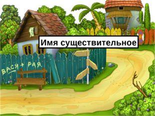 Урок русского языка в 5 классе «Три склонения имён существительных» Имя сущес