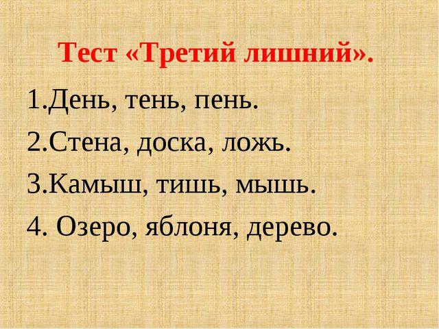 Тест «Третий лишний». 1.День, тень, пень. 2.Стена, доска, ложь. 3.Камыш, тишь...