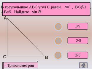 А В С Тригонометрия В треугольнике АВС угол С равен , ВС= , АВ=5. Найдите ?