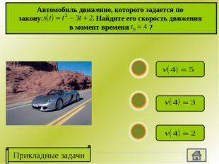 На рисунке показана зависимость пройденного пути от времени автомобиля. Авто