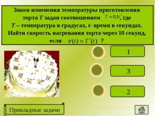 Прикладные задачи Найти размеры пирога, в основании которой лежит квадрат, ч
