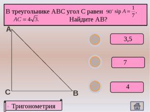А В С В треугольнике АВС угол С равен , Найдите АВ? Тригонометрия 7 3,5 4