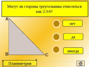 А В С В треугольнике АВС, отрезок ВН – высота. Используя данные, указанные н
