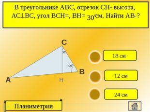 А В С D Периметр ромба равен 32 см, высота 6см. Найдите площадь ромба? н Пла