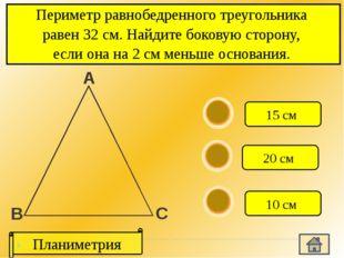 А В С В треугольнике АВС, АВ=3м, ВС=23м, В= . Найдите сторону АС-? Планиме