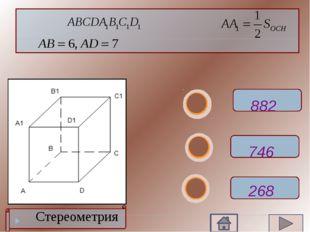 Плоскость, проведенная параллельно оси цилиндра, делит окружность основания