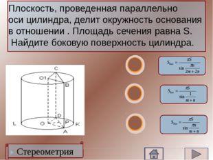 Стереометрия Радиус шара, вписанного в цилиндр = 3 см. Найти объём цилиндра.