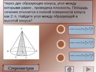 Стереометрия В шар вписан конус с R= и образующей . Найти объем шара. 4000 4
