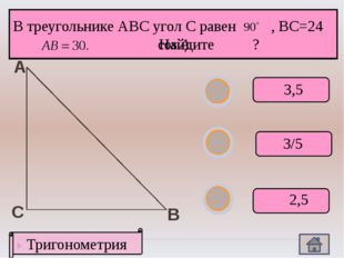 А В С В треугольнике АВС угол С равен , ВС=24 Найдите ? Тригонометрия 3/5 3,