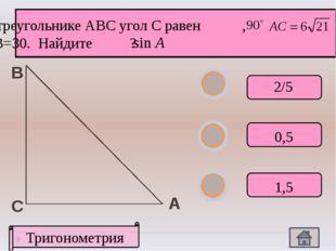 А В С Тригонометрия В треугольнике АВС угол С равен , , АВ=30. Найдите ? 2/5