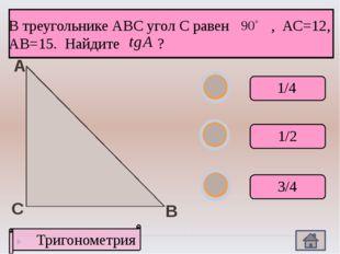 А В С Тригонометрия В треугольнике АВС угол С равен , АС=12, АВ=15. Найдите
