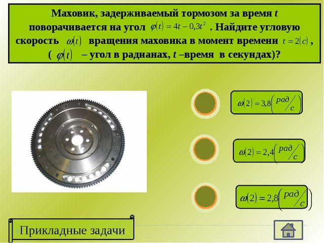 Прикладные задачи При торможении колесо за t секунд поворачивается на угол ....