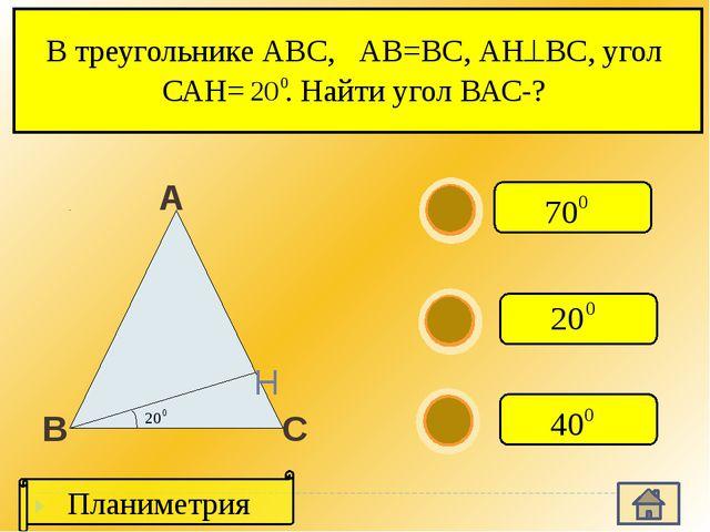 А В С В треугольнике АВС, стороны АВ=ВС, угол А= . Найти угол ? Планиметрия