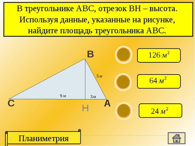 15 см 20 см 10 см Периметр равнобедренного треугольника равен 32 см. Найдите...