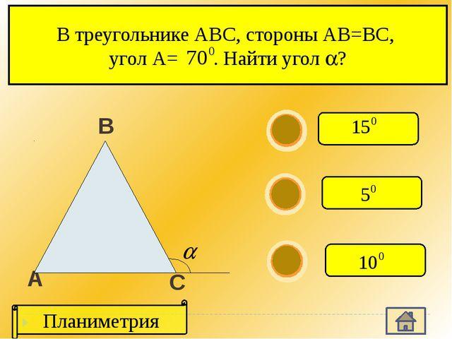 Точка О – центр окружности, ВОС=1100. Найдите угол ВАС ? А В С О Планиметрия
