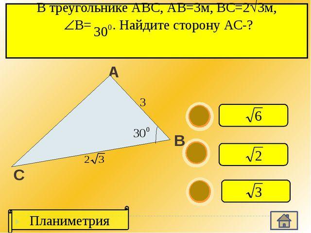 Высота конуса равна h. Разверткой боковой поверхности конуса является сектор...