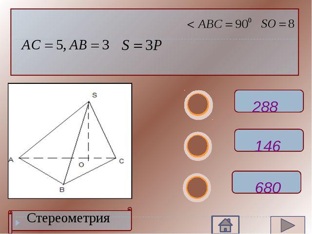 Через две образующие конуса, угол между которыми равен , проведена плоскость...