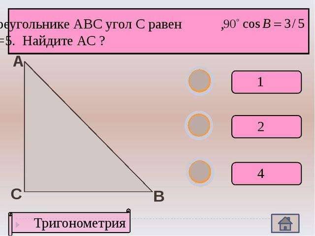 А В С Тригонометрия В треугольнике АВС угол С равен , , АВ=5. Найдите АС ? 1...