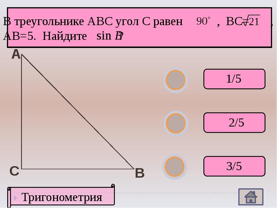 А В С Тригонометрия В треугольнике АВС угол С равен , ВС= , АВ=5. Найдите ?...