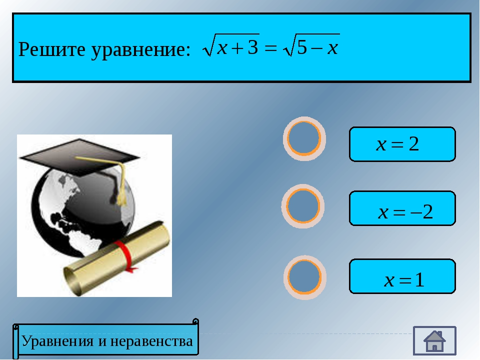 Решите уравнение: Уравнения и неравенства