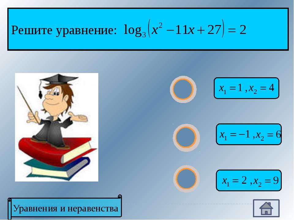Решите уравнение: х=0, х=2 х=-1, х=1/2 х=2, х=3/2 Уравнения и неравенства