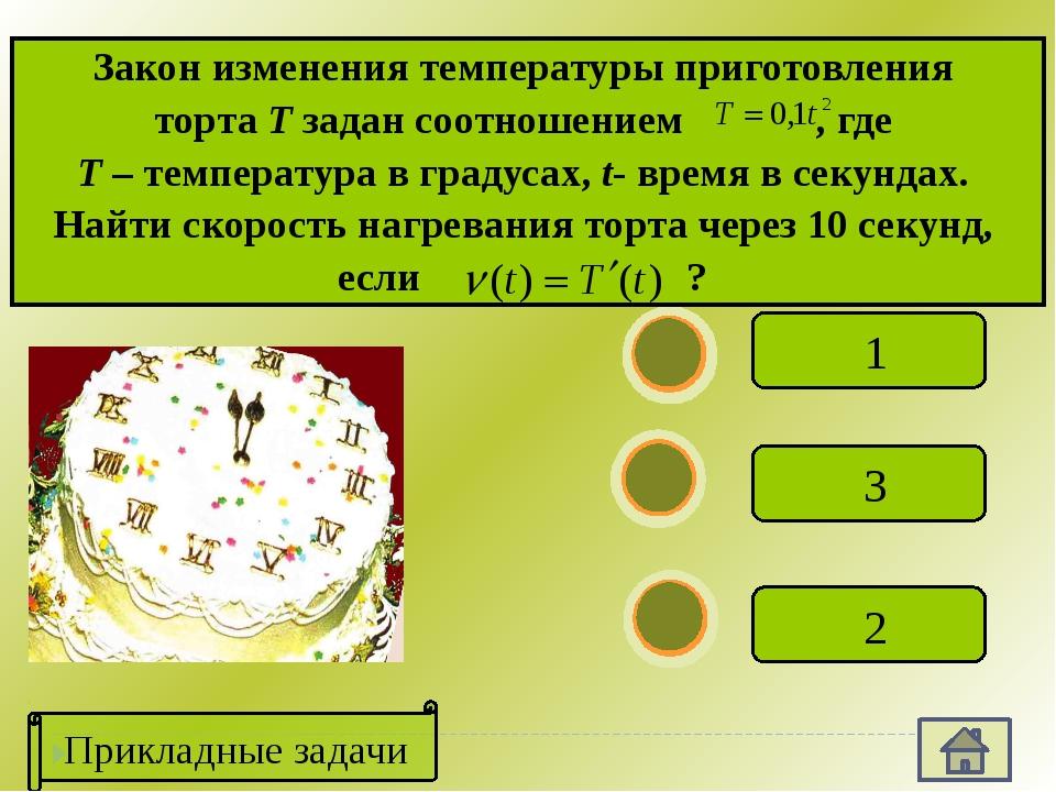 Прикладные задачи Найти размеры пирога, в основании которой лежит квадрат, ч...