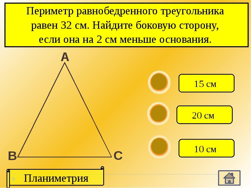 А В С В треугольнике АВС, АВ=3м, ВС=23м, В= . Найдите сторону АС-? Планиме...