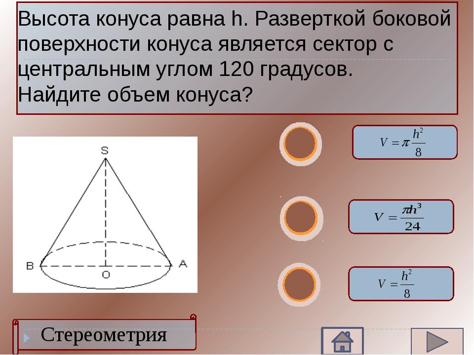 Стереометрия Через середину высоты пирамиды проведена плоскость, параллельна...