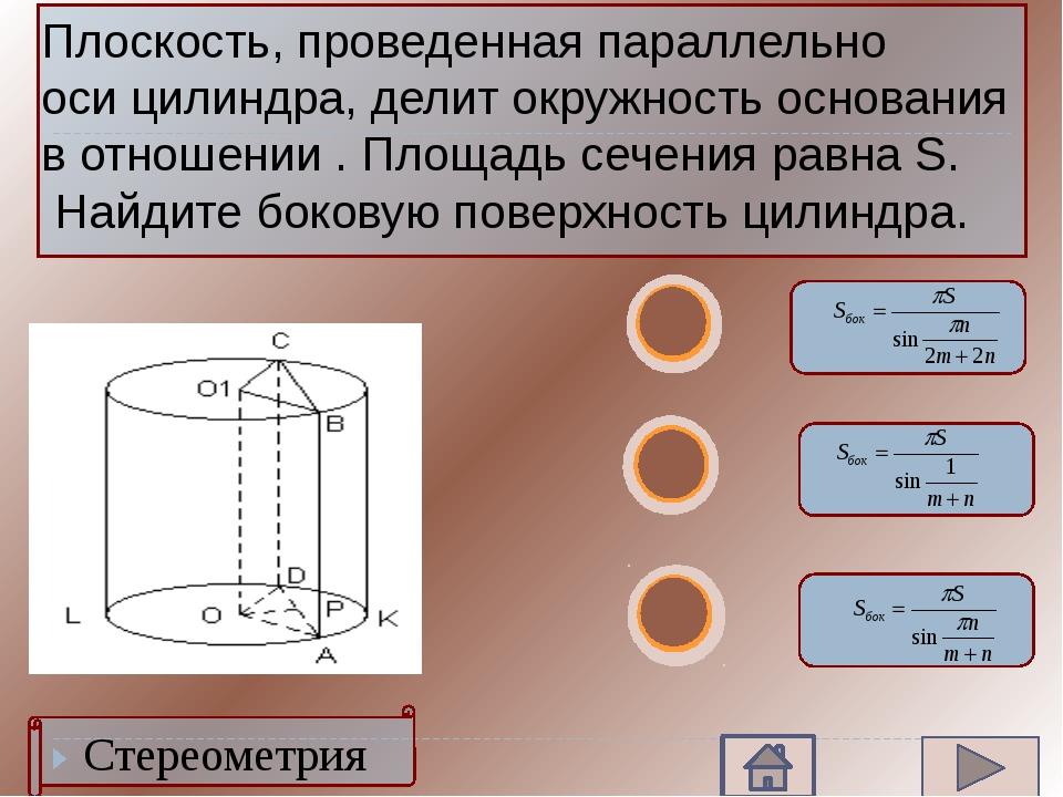 Стереометрия Радиус шара, вписанного в цилиндр = 3 см. Найти объём цилиндра....