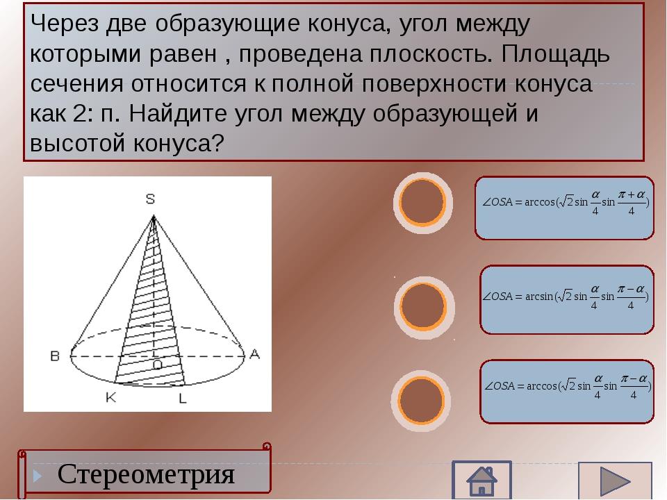 Стереометрия В шар вписан конус с R= и образующей . Найти объем шара. 4000 4...