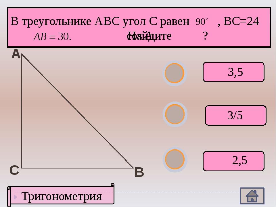 А В С В треугольнике АВС угол С равен , ВС=24 Найдите ? Тригонометрия 3/5 3,...