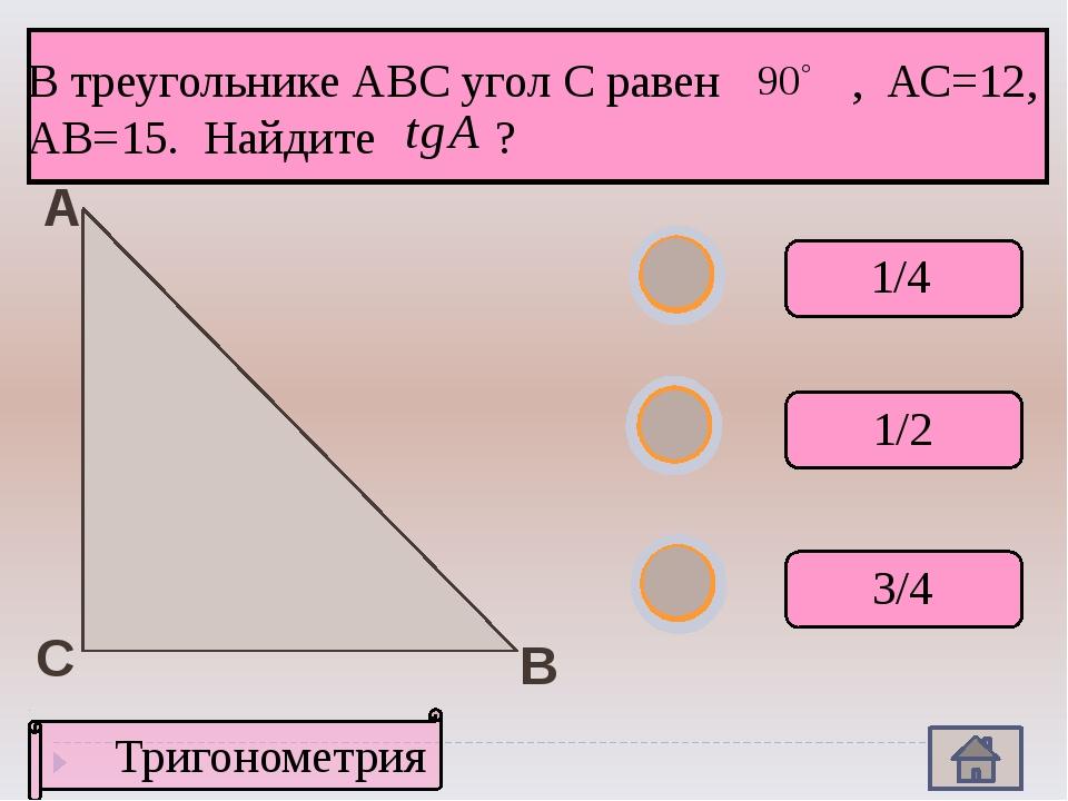А В С Тригонометрия В треугольнике АВС угол С равен , АС=12, АВ=15. Найдите...