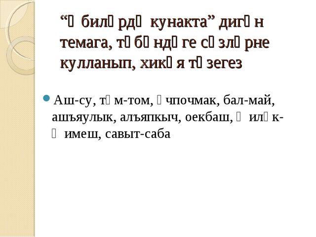 """""""Әбиләрдә кунакта"""" дигән темага, түбәндәге сүзләрне кулланып, хикәя төзегез А..."""