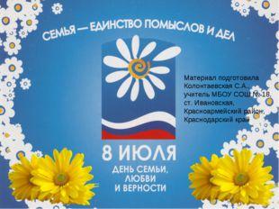 Материал подготовила Колонтаевская С.А., учитель МБОУ СОШ № 18, ст. Ивановска