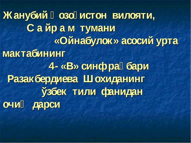 Жанубий Қозоғистон вилояти, С а йр а м тумани «Ойнабулок» асосий урта мактаби...
