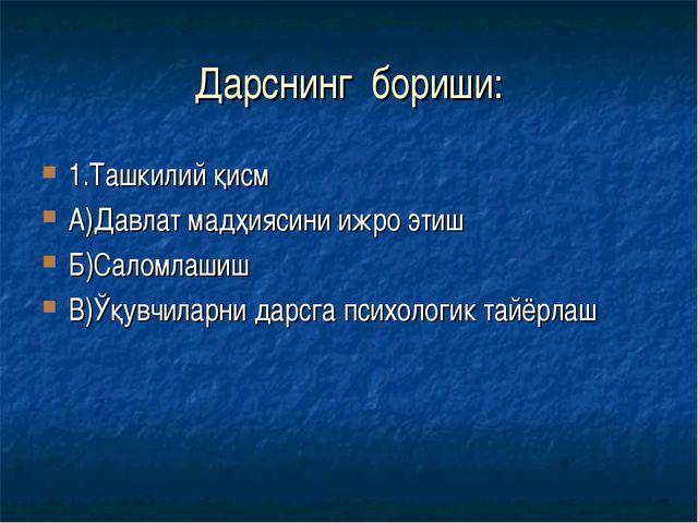 Дарснинг бориши: 1.Ташкилий қисм А)Давлат мадҳиясини ижро этиш Б)Саломлашиш В...