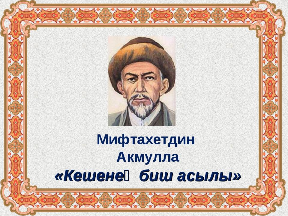 Мифтахетдин Акмулла «Кешенең биш асылы»
