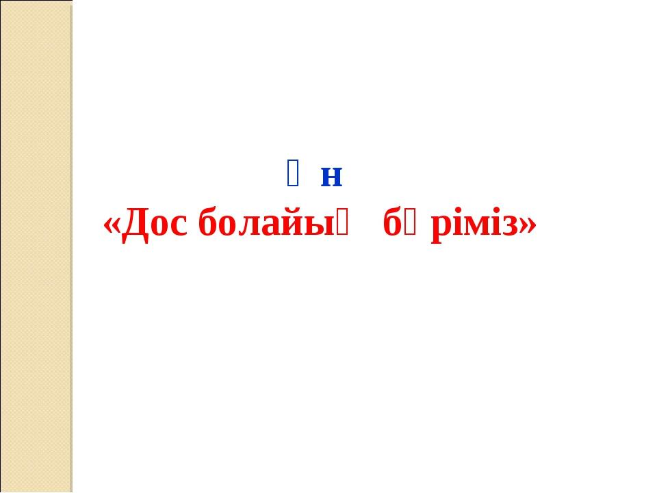 Ән «Дос болайық бәріміз»