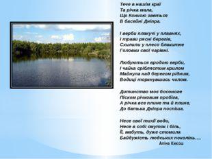 Тече в нашім краї Та річка мала, Що Конкою зветься В басейні Дніпра. І верби