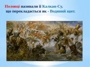 Половці називали її Калкан-Су, що перекладається як - Водяний щит.